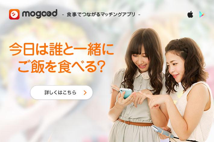 mogood(モグット)-食事でつながるマッチングアプリ- 今日は誰と一緒にご飯を食べる? 詳細はこちら