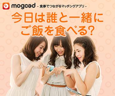 mogood(モグット)-食事でつながるマッチングアプリ- 今日は誰と一緒にご飯を食べる?