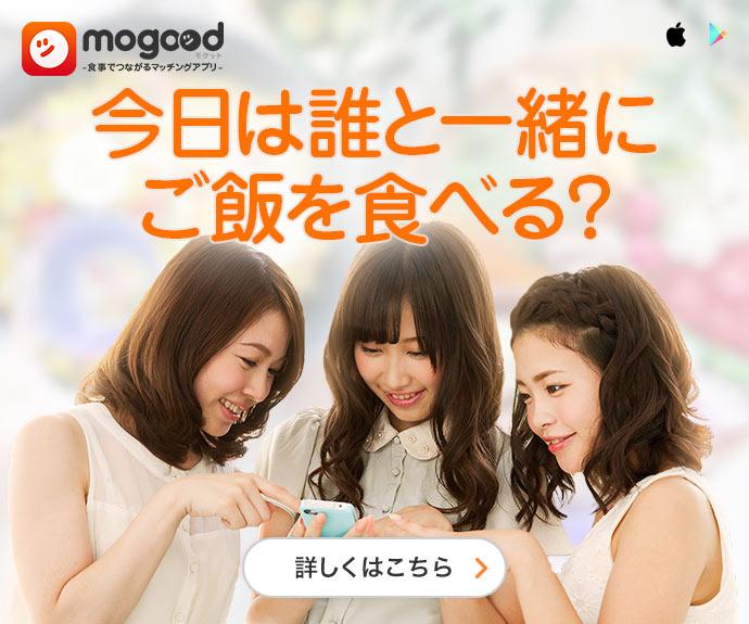 mogood(モグット)-食事でつながるマッチングアプリ- 今日は誰と一緒にご飯を食べる? 詳しくはこちら