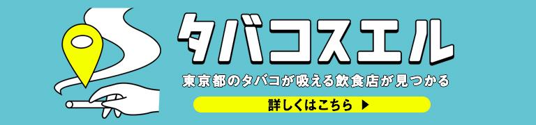 タバコスエル - 東京の喫煙可能な飲食店検索サイト