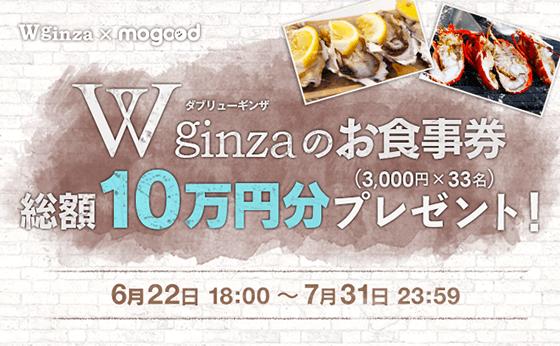 W ginza のお食事券総額10万円分プレゼント!