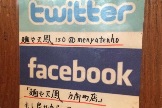 天鳳さんはツイッターとフェイスブックもやってるので是非!