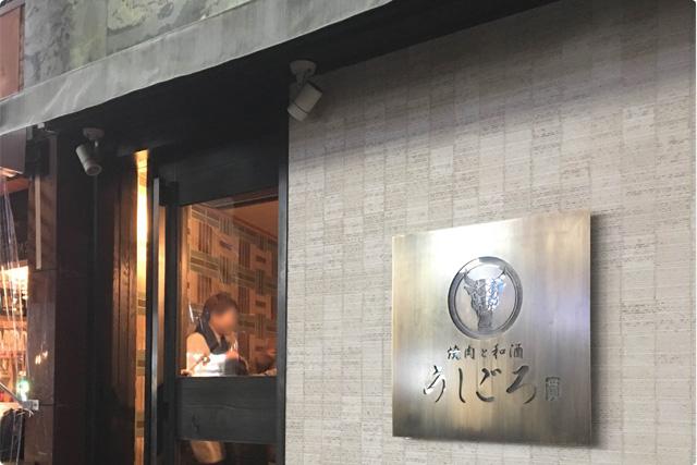 焼肉と和酒 うしごろ 貫さんは恵比寿西口から徒歩1分、ロータリーのすぐそばにあります。