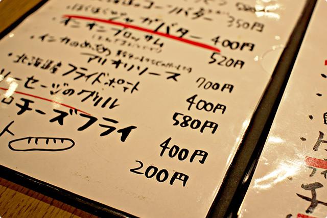 メニューは北海道産の素材が多く、お料理もシンプル!