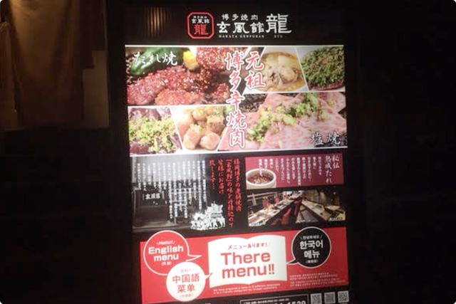 福岡博多で創業60年余年の歴史のあるお店だそうです!