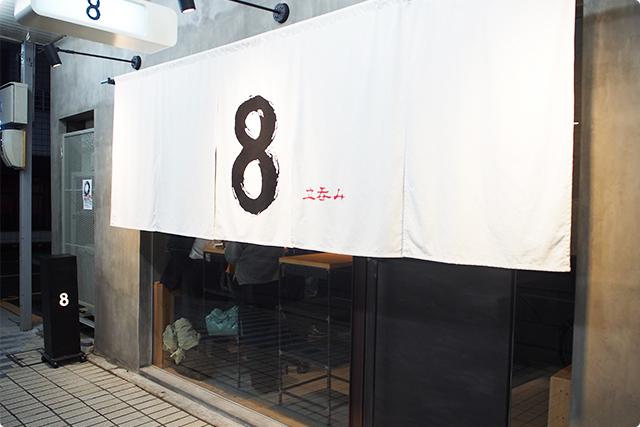 おおきな白い暖簾が目印、8と書いてありますよ。