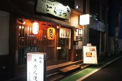 【とらまつ】恵比寿の牛タン専門店でタンづくし!