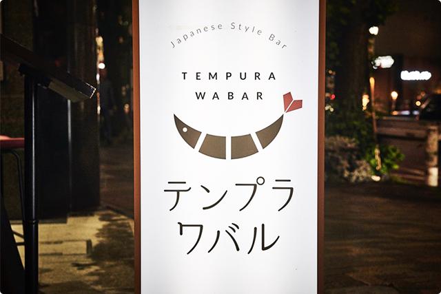 パーティがあるのは、恵比寿から徒歩5分ほどにあるおしゃれ天ぷら居酒屋[テンプラ ワバル]。