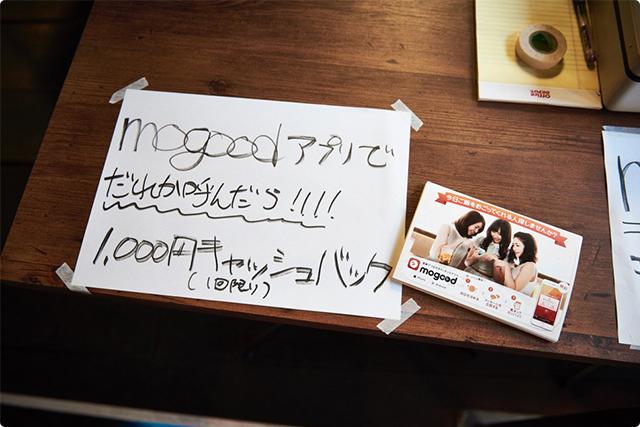 のんさま:けど、本日のパーティでは、「mogood」を使って人を呼んだら1000円キャッシュバック(一回限り)というのをやっています。