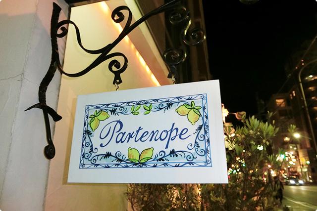 今日訪れたのは恵比寿にある「パルテノペ」さん。