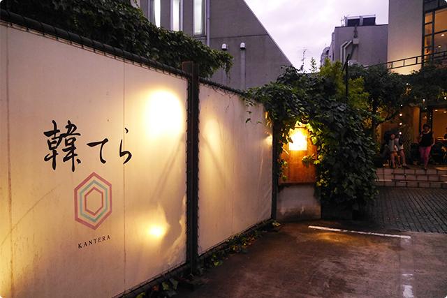 渋谷駅西口から渋51系統若林折返所行きのバスに乗って「淡島」という停留所を降りると目の前!駐車場完備なので車でもOK!
