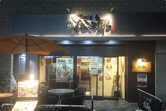 お店は渋谷の道玄坂を上ったところにあります。