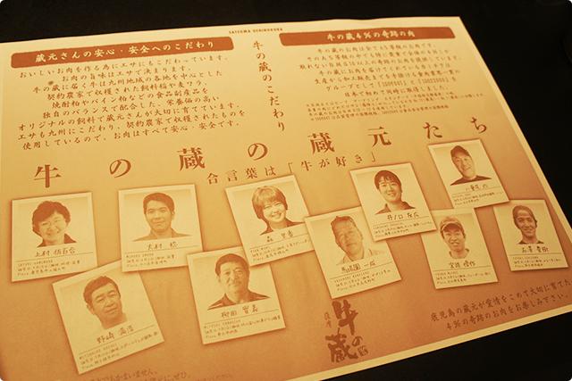 鹿児島の蔵元さん達のプロフィールが書かれた紙を発見!