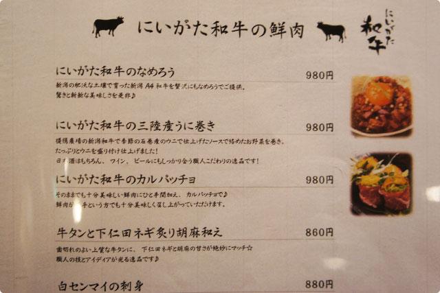 にいがた和牛の鮮肉!