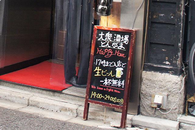 ん!17時まで入店で生ビール1杯無料!?