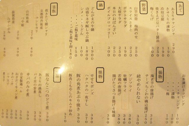 料理のメニュー表も見てみても、本当にどれも安い!!