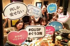 gu3f_main