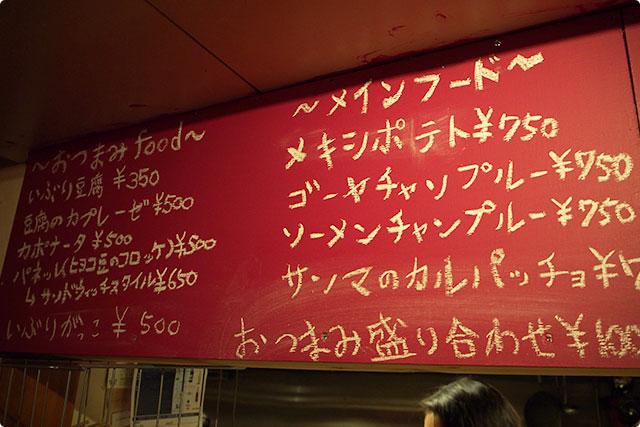 沖縄料理など