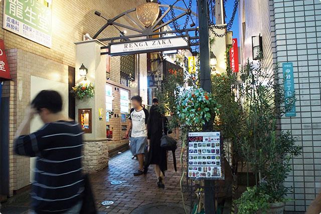 南口を出て右を見るとバルや立ち飲みのお店が多いレンガ坂。若い人達が夜な夜な集まる坂ですね。