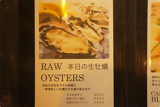 着席し、早速お目当ての生牡蠣を注文!1個300円は安い!!