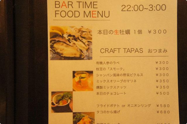 まだまだ食べたりないので、お次はBAR TIMEのメニューの中から注文しました。