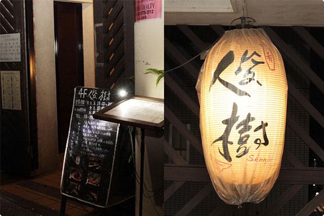 今回取材で使用させていただく場所は東北沢駅から徒歩五分ほど歩いたところにある居酒屋「俊樹」さん。