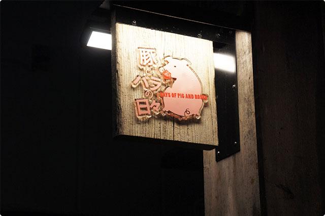 ロゴ看板。薔薇をくわえた可愛い豚さんがお出迎え。