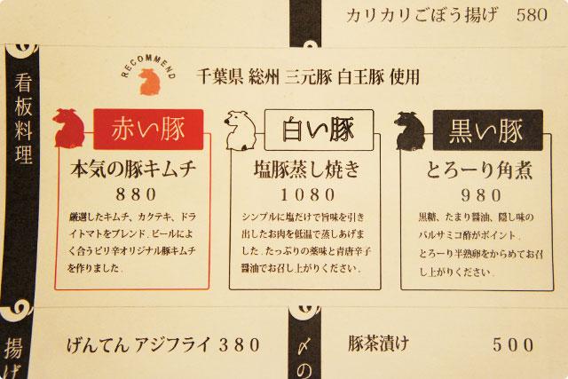 真ん中にある『赤い豚』『白い豚』『黒い豚』が看板料理のようです。