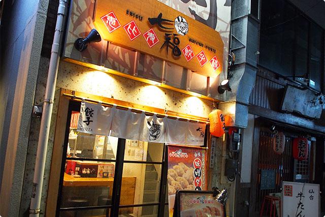 「七福餃子楼」さんは恵比寿駅西口から徒歩2分、飲み屋街の中にあるよ!