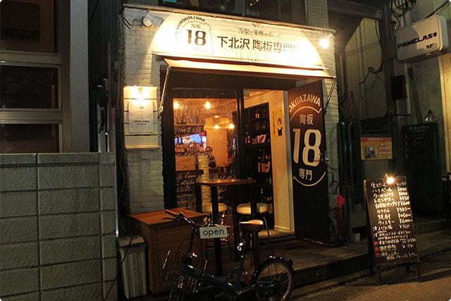 今回は、下北沢の南口にある、日本初の陶板料理専門店「下北沢18」さんにご協力頂きました。