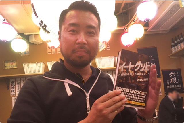 荒木さんが持っている本は弊社会長である佐藤こうぞうの著書「イートグッド」