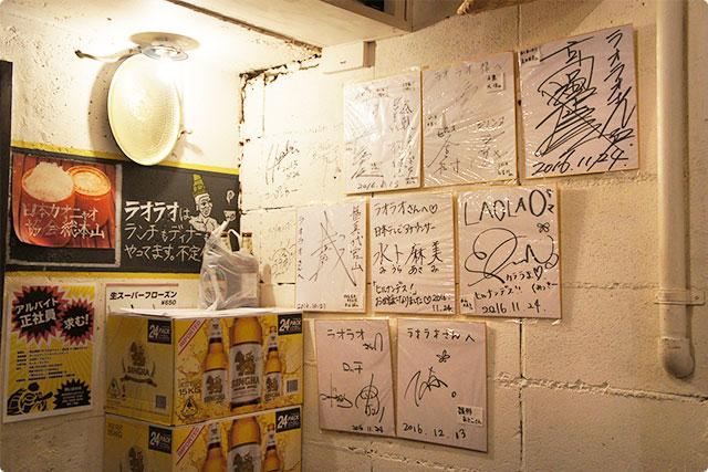 店内を見渡すと壁には芸能人のサイン色紙が飾ってあります。