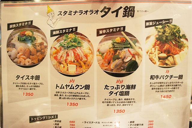 タイスキ鍋にトムヤムクン鍋、色々ありますね~!