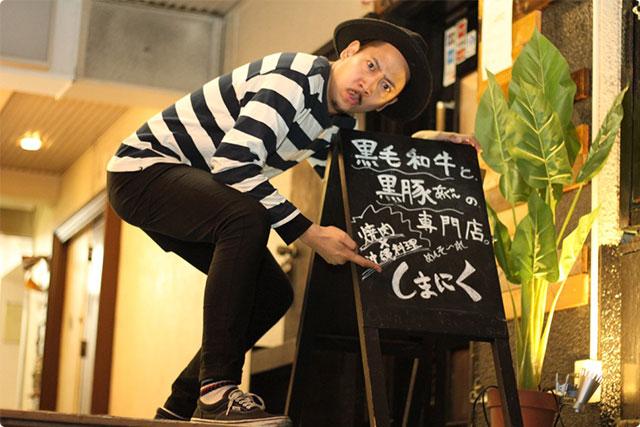 今回利用させていただくお店は、新宿歌舞伎町奥にあり、沖縄産黒毛和牛、黒豚(アグー豚)、地鶏が自慢の「しまにく」さんです。