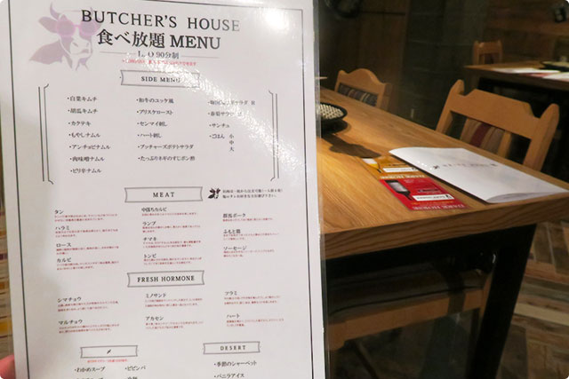 BUTCHER'S HOUSE Beef&Wine 【食べ放題メニュー】