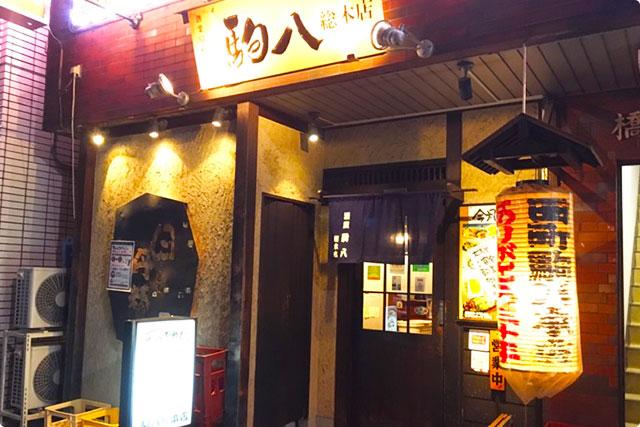 駒八 本店
