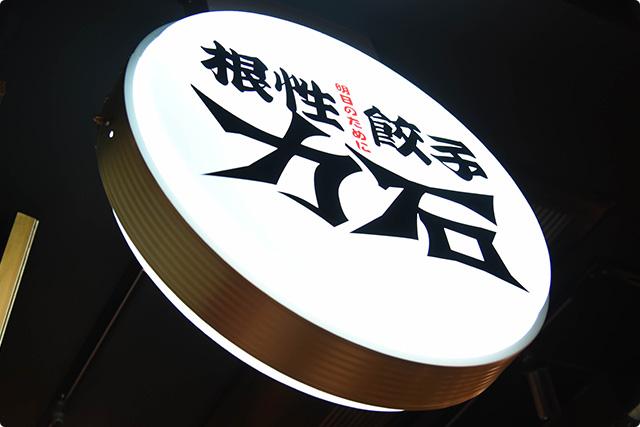 今回はここ! 根性餃子 力石 立川店