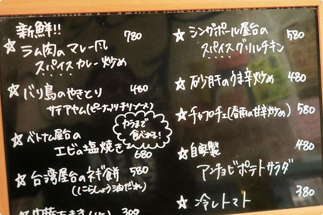 テッパン食堂スワーハ 黒板メニュー