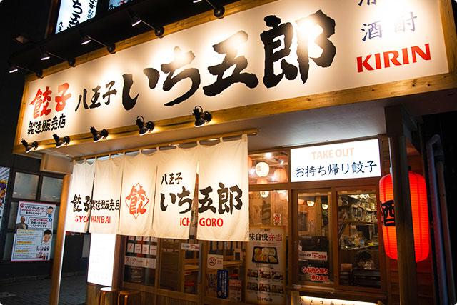 餃子製造販売店 いち五郎