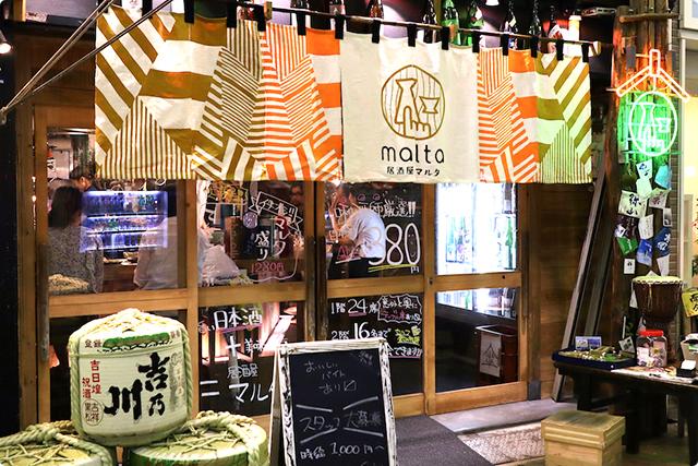 居酒屋マルタ