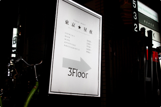 東京 星夜 (TOKYO NIGHT)