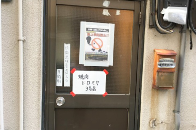 焼肉ヒロミヤ 3号店