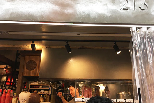 粥麺専家 香港バル213