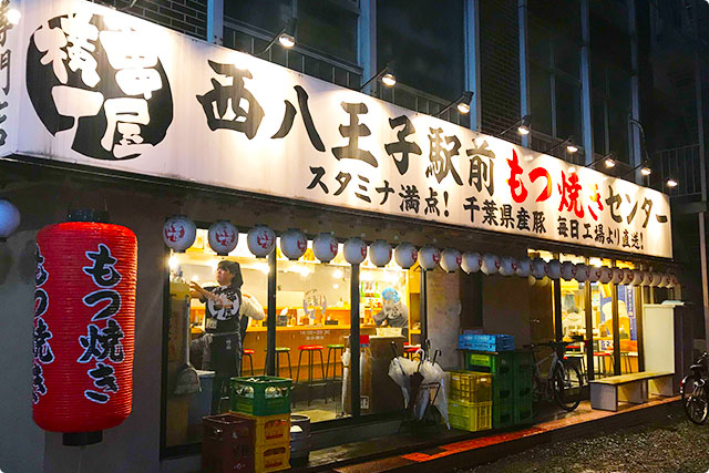 串屋横丁 西八王子駅前店