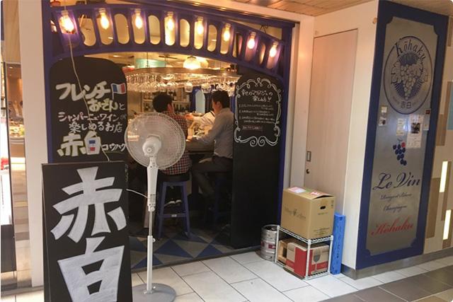 赤白 新大阪店