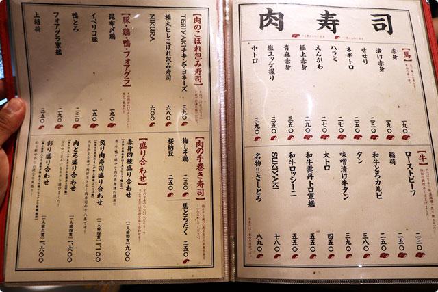 裏天王寺 肉寿司