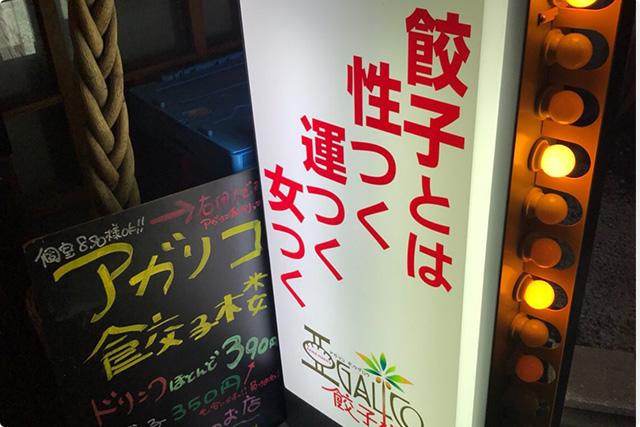 アガリコ餃子楼