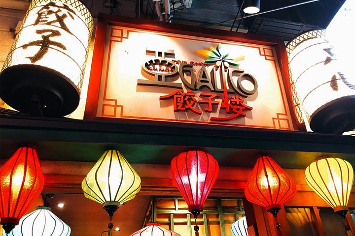 【アガリコ餃子楼】池袋駅からすぐの美味しい餃子屋さん!