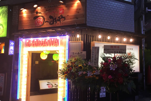 う~みや 渋谷道玄坂店