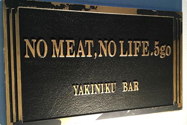 NO MEAT,NO LIFE.5g